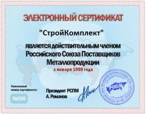 сертификат рспм стройкомплект
